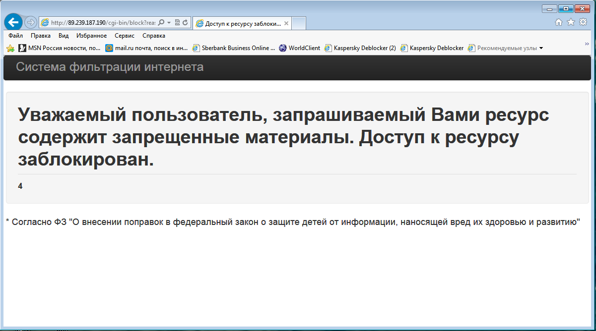 книга какие сайты заблркировпны в россии общими
